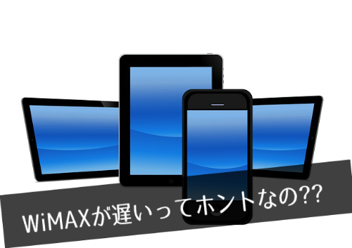 WiMAXが遅い